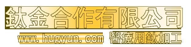 鈦金合作有限公司|精密鈦合金加工製造|(02)2783-9259